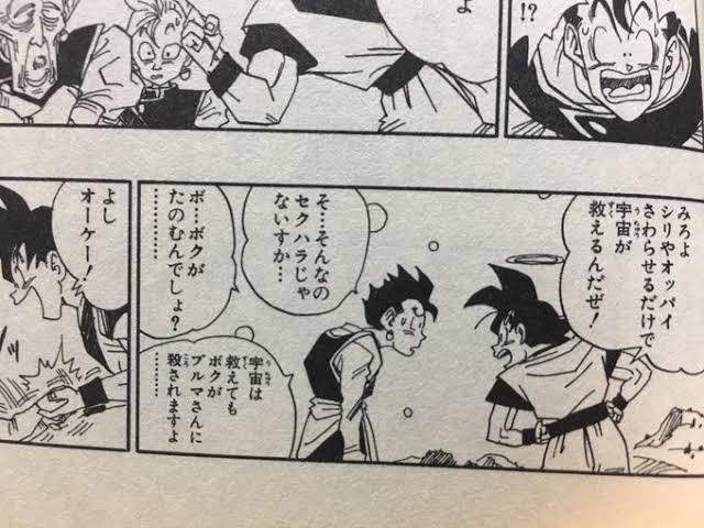【ドラゴンボール】悟空のなまりの「ai」が「ee」になるという法則を無視する奴!!
