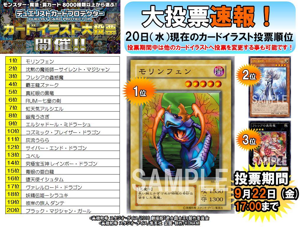 【悲報】遊戯王さん、貴重なスリーブ化の人気投票で意味不明なカードが1位になってしまう