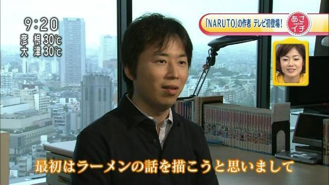 NARUTO作者の嫁「岸本斉史?ちょっとググったろ!ファッ!?ナルトの作者やんけ!」