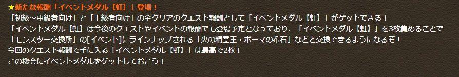 【パズドラ】「虹メダル」に問題発生!!運営の罠キタ━━━━(゚∀゚)━━━━ッ!!【注意】