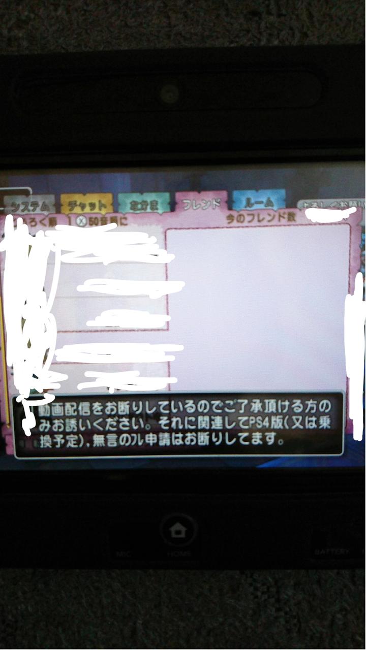 【悲報】DQ10ゲーム内で早くも「PS4版お断り」され始める