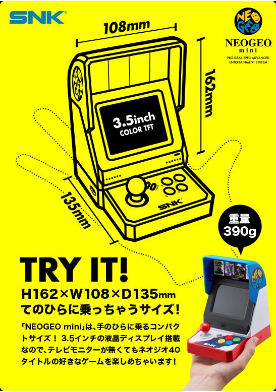 【朗報】 NEOGEOmini 7月24日発売11,500円(税別)