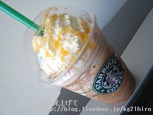 07061701_Starbucks Iced Orange Mocha