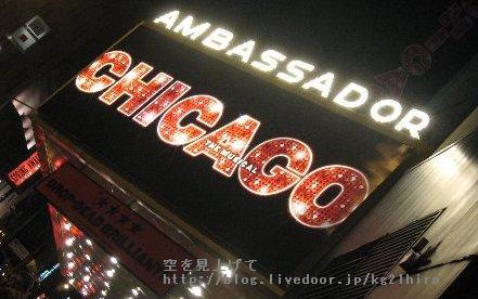 09012001_Chicago