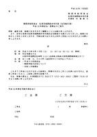 12th松羽藤支部総会案内