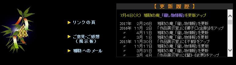 更新履歴_画像a (1)