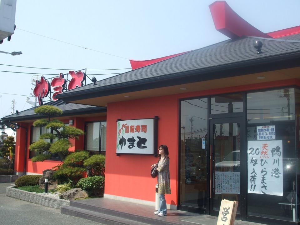 スーパー回転寿司_やまと