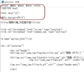 HTML5スタイル