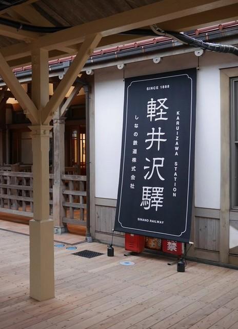 旧軽井沢駅復刻