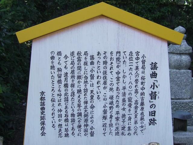 小督の旧跡
