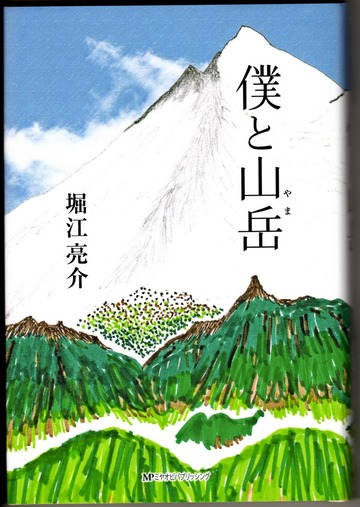 「僕と山岳(やま))」_堀江亮介著