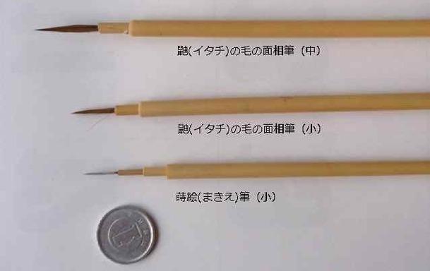 毛書き用の筆