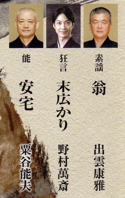 広島蝋燭薪能_pamp(2)