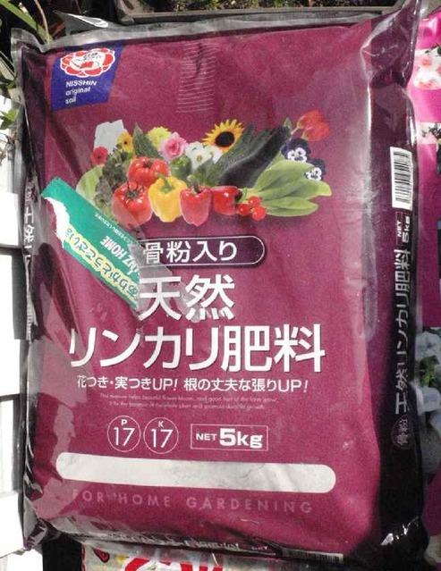 リンカリ肥料