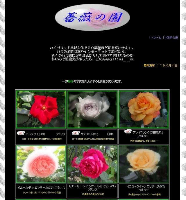 「雅勒の庵」_四季の庭_薔薇の園サムネ