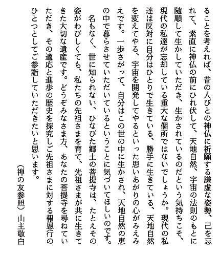 参拝の栞(2)