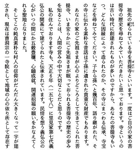 参拝の栞(1)