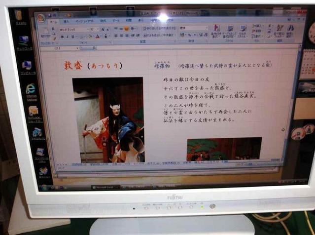 能楽解説_2.22