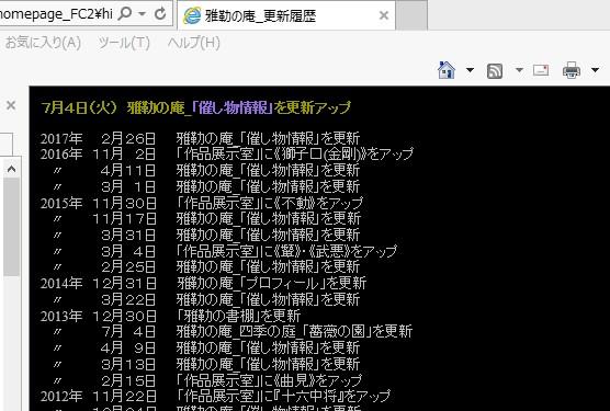 更新履歴_画像