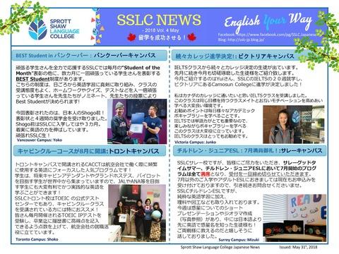 SSLC NEWS_May_2018