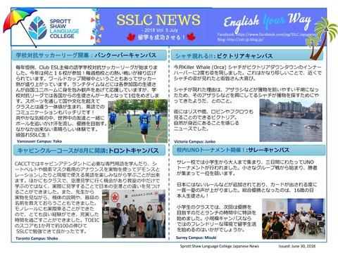 SSLC-News-July-Vol05