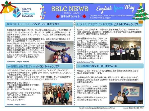 SSLC NEWS_Dec_2019  (1)