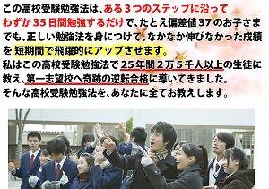高校受験石切山01