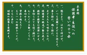 高校受験石切山
