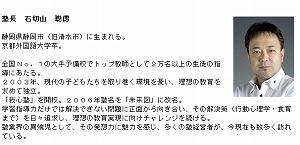 高校受験石切山09