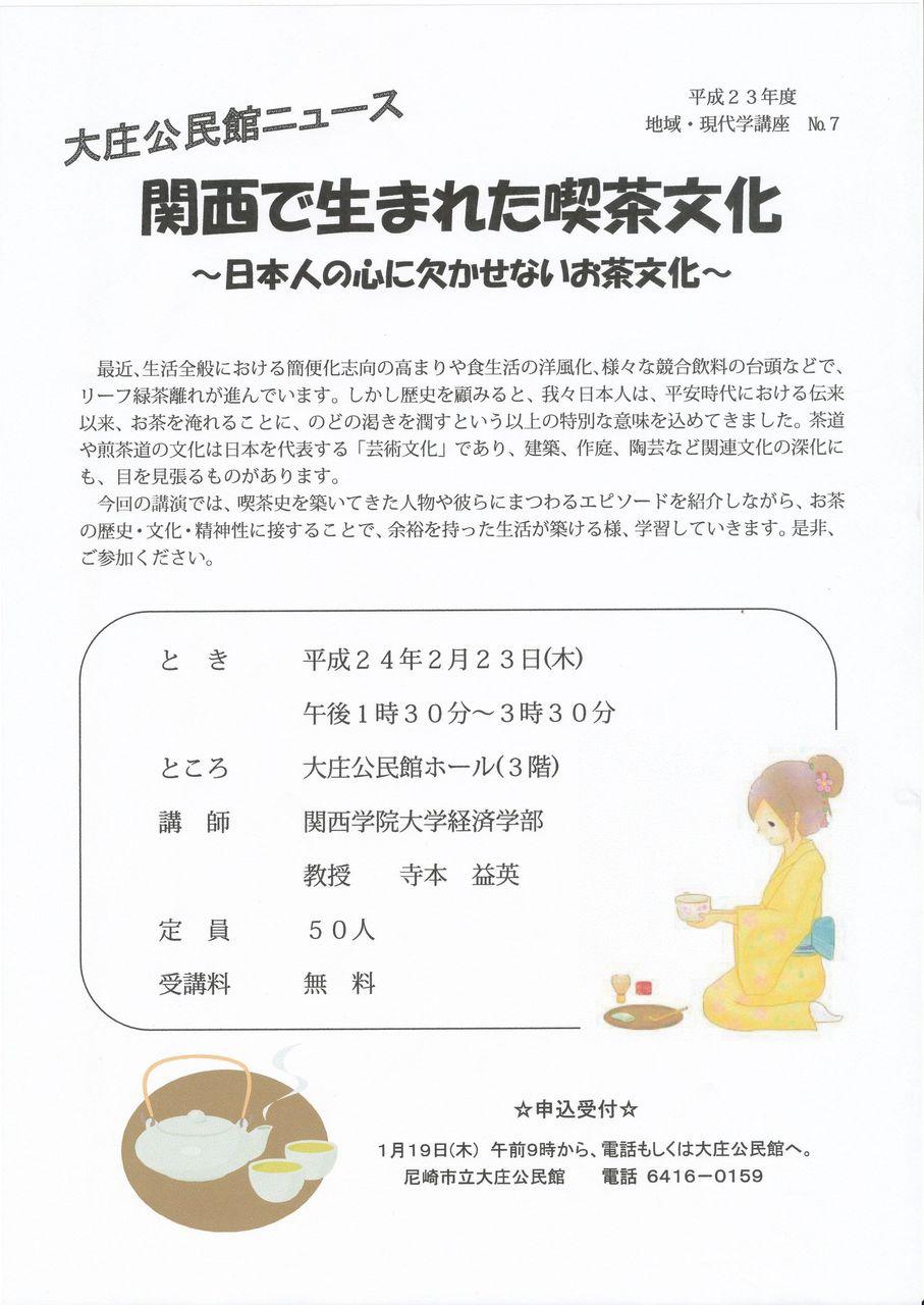 大庄公民館お茶チラシ