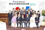 創立50周年神中グループの集合写真