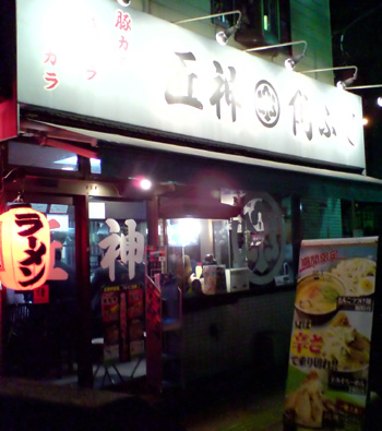 角ふじ匠神店3