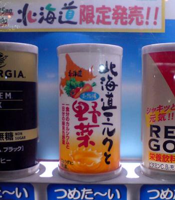 北海道ミルクと野菜