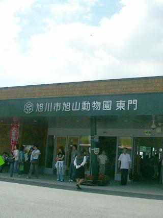 旭山動物園0