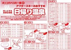 oninoyoru065