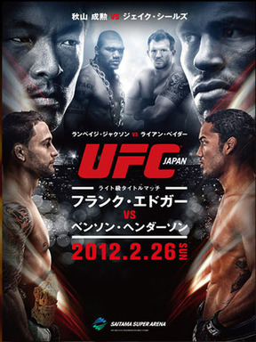 UFC_144_poster_large