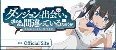 TVアニメ「ダンまち」