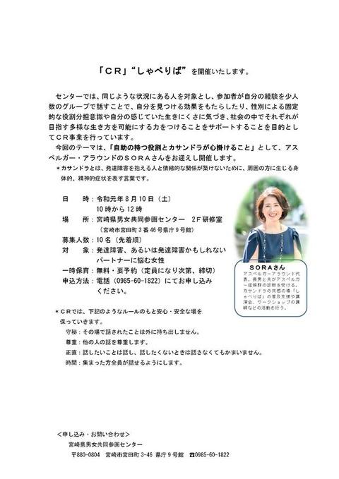 宮崎県男女共同参画センターチラシ