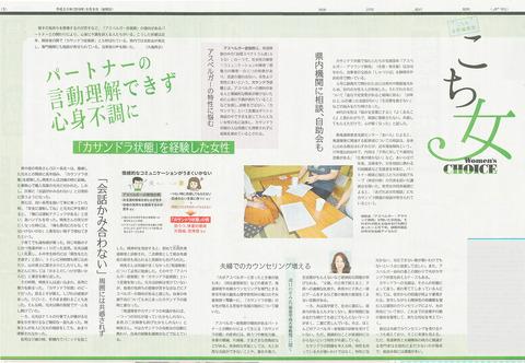 静岡新聞低