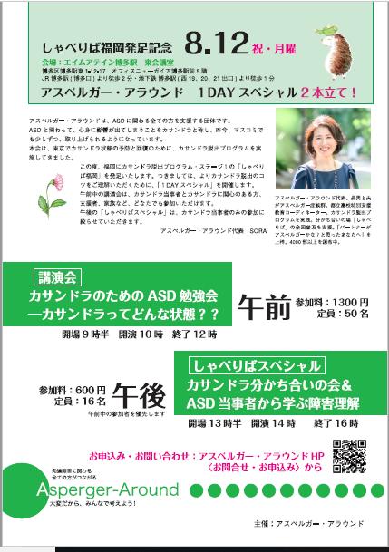 20190812福岡