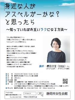 静岡市女性センター2020