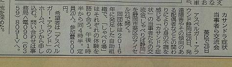 18静岡新聞201804