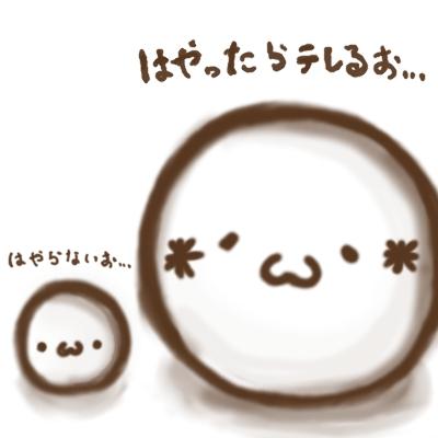 (*´ω`*)流行らないお・・・