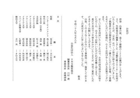 文藝年鑑2016_目次・訂正_ページ_1