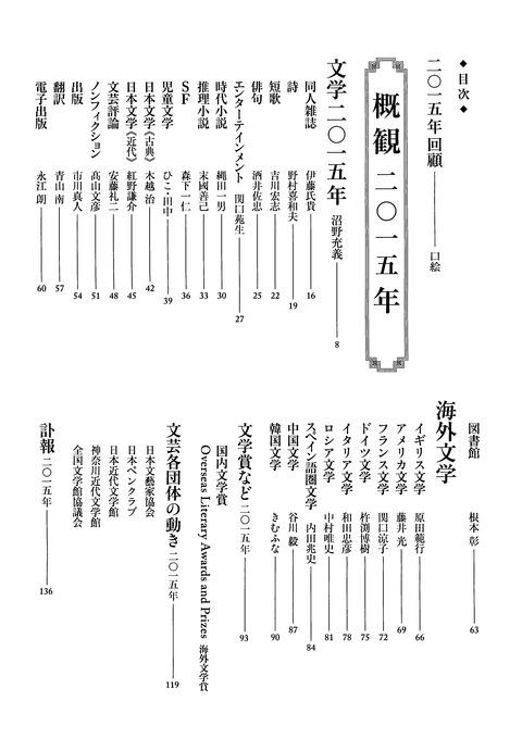 文藝年鑑2016_目次・訂正_ページ_2