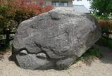 亀石全体像