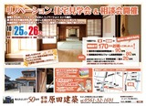 【最終】14102526リノベ見学会_表7