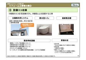 省エネ住宅ポイント制度_ページ_36