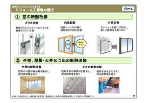 省エネ住宅ポイント制度_ページ_35
