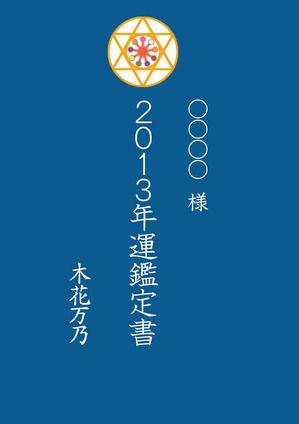 2013表紙オレンジ